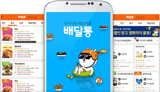 Baedaltong Delivery App Gets Capital Infusion from German Distributor