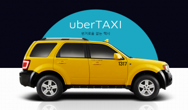 """I want Seoul City to Acknowledge Legitimate Business Operation of Uber Taxi""…Uber Asia"