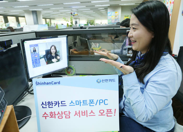 Hearing-impaired Shinhan Card holders will now be able to receive financial counselling services anytime and anywhere. (image: Shinhan Card)