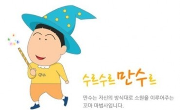 Mysterious Wish App in Korea