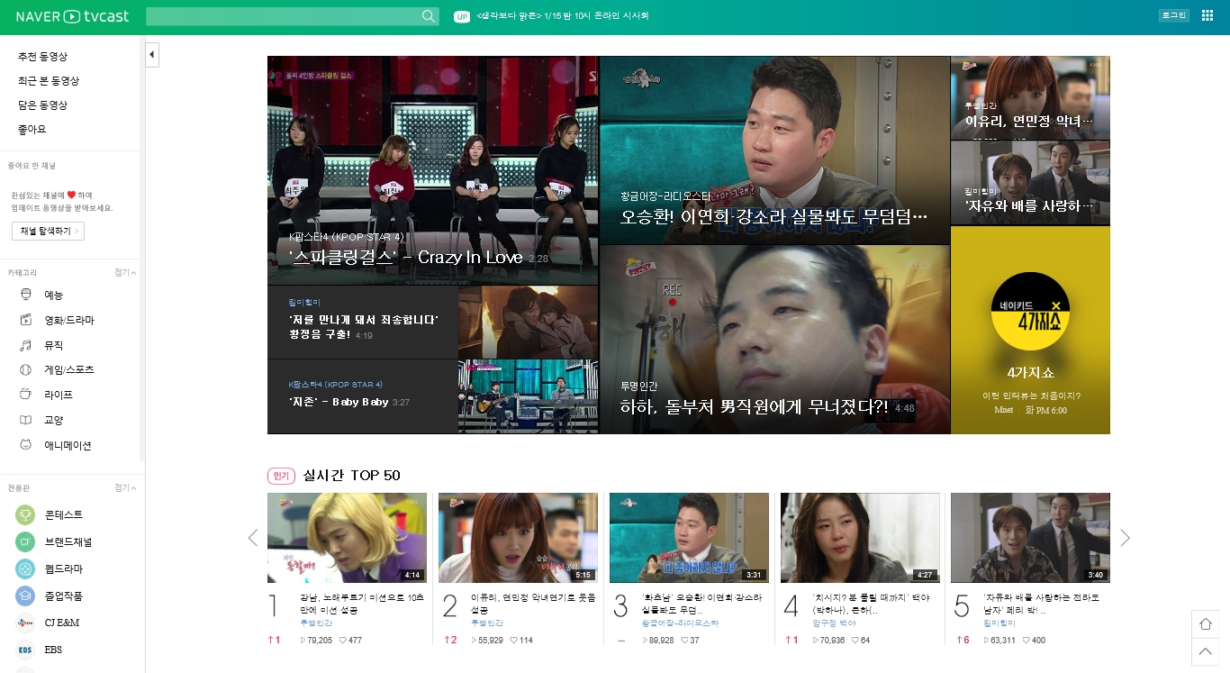The number of unique visitors (UV) at Naver's TV Cast spiked 52.4 percent on-year to 47.3 million in 2014, according to data compiled by Seoul-based market tracker Nielson KoreanClick Co. (image: Naver Corp.)