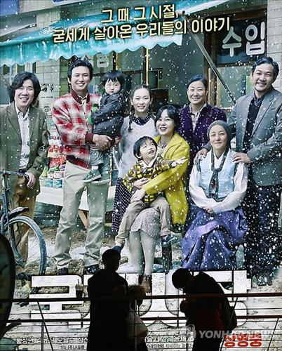 """A poster of the hit Korean film """"Ode to My Father"""" (Yonhap)"""
