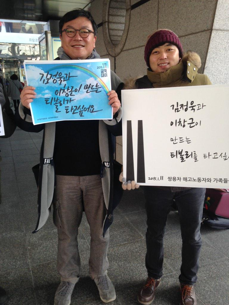 Picketers Flood Streets and SNS on 'Chimney Day' in Korea