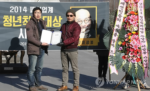 "The Fashion Trade Union and Youth Community Union held a ceremony for the ""Awards for Youth Exploitation 2014"" at Gwanghwamun Square in downtown Seoul, on January 7. (image: Yonhap)"