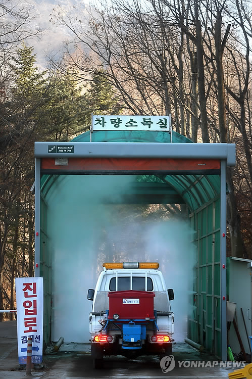 Seoul Zoo in Seoul Grand Park will be closed until January 9 as part of control measures against the spread of AI. (image: A truck is passing through a disinfecting system in Seoul Grand Park)/Yonhap)