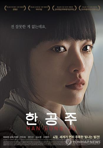 "A poster of South Korean film ""Han Gong-ju"" (Yonhap)"