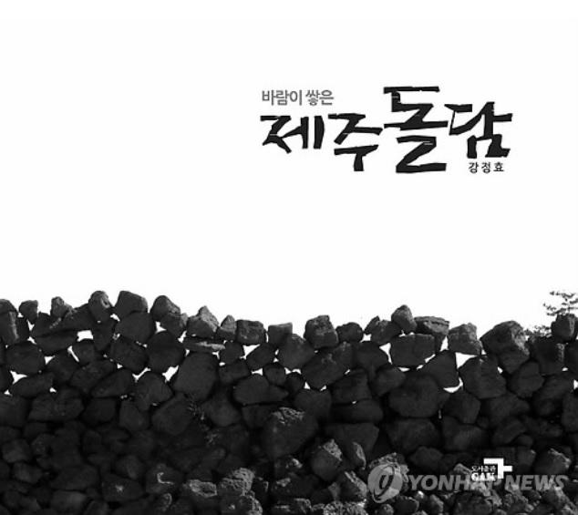 Photo Exhibit Shares Beauty of Jeju's Stone Walls