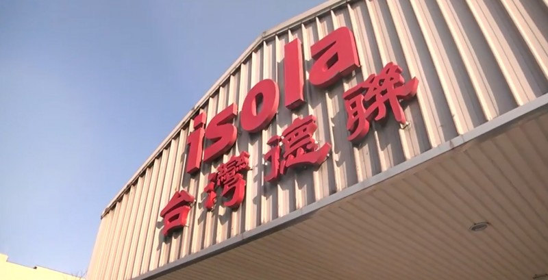 Isola Asia Pacific (Taiwan) Inc. Certified to ISO 50001 Energy Management Standard