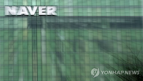In its latest report on the protection of private information, Naver said state authorities had issued 9,342 search warrants against it in 2014, up more than six-fold from 1,487 in 2012. (Photo courtesy of Yonhap)