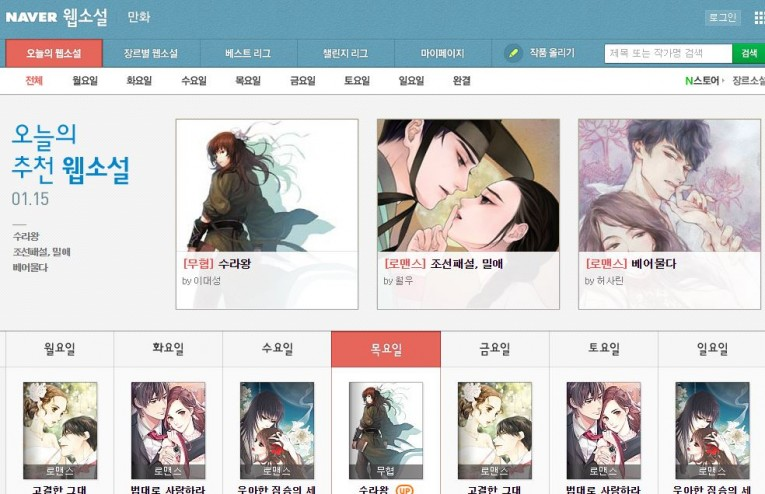 The web novel is the novel version of Naver Webtoon, so it is run in the same way. (image: Naver)