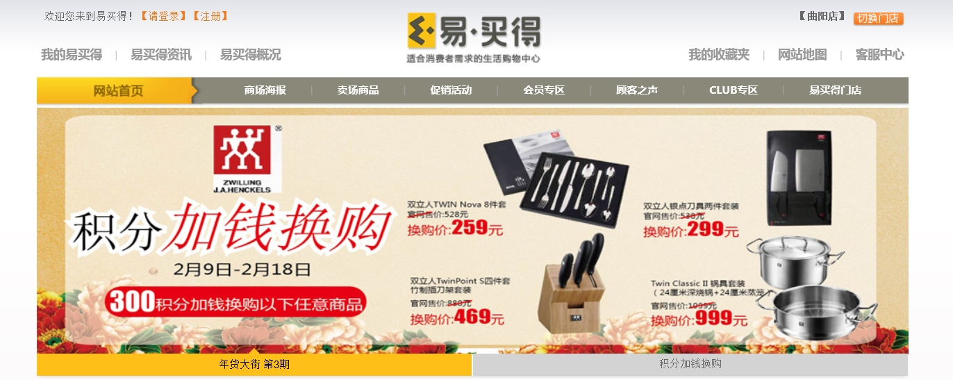 E-mart said it is launching sales at an Alibaba-powered online shopping mall, its latest effort to revive retail footing in the world's second-largest economy. (image: E-mart)