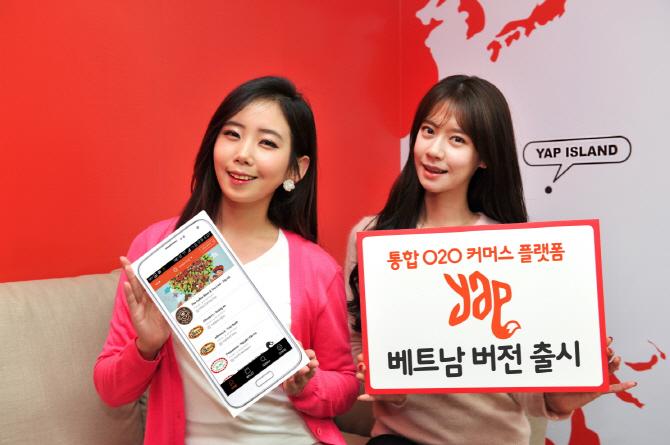 Korean Beacon App 'YAP' Launched in Vietnam