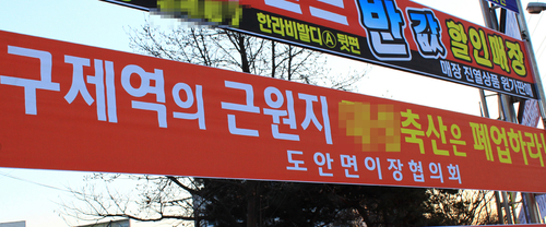 Villagers' placard asking for the withdrawal of factory farms run by large companies. (image: Yonhap)