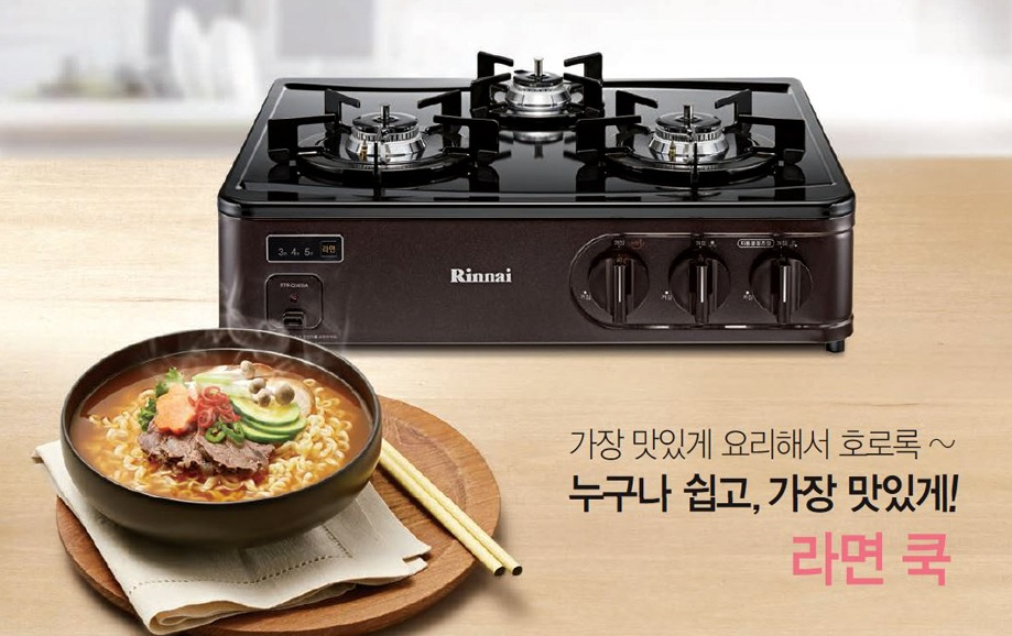 The gas range provides an automatic notification when water boils, and sets off an alarm when the food is done, before automatically turning off the stove according to timer settings. (image: Rinnai Korea)