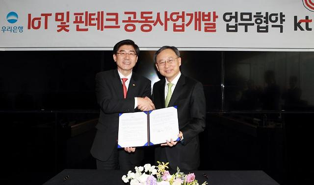 Woori Bank forged a partnership with No. 2 mobile carrier KT on using its location-based system to track movable assets such as vehicles and machinery. (image: Woori Bank)