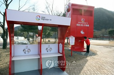 5 Meter-Tall Mailbox Welcomes Danyang Visitors