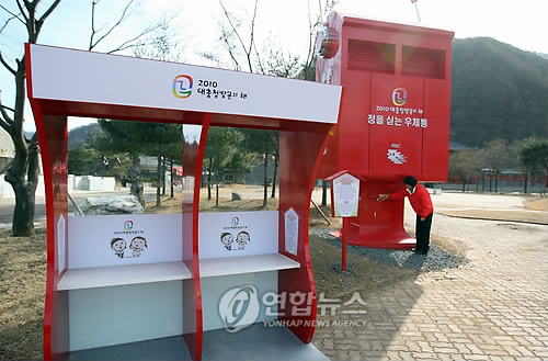 The county office is holding several tourist events that let participants send written letters to their friends and families through the giant mailbox, which was installed in December 2014 as part of the office's 'oldies but goodies' tourism policy.(image:Yonahap)