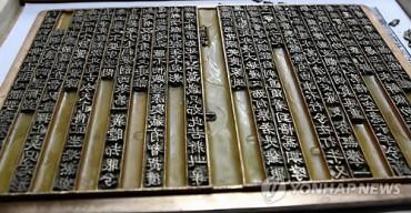 Jikji Metal Print Type Restoration Nearing Completion