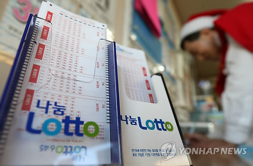 Some are making a fuss as the results remind them of the theory of parallel universes. Even the Lotto's number, the 640th draw, resonates with the 64th results. (image: Yonhap)