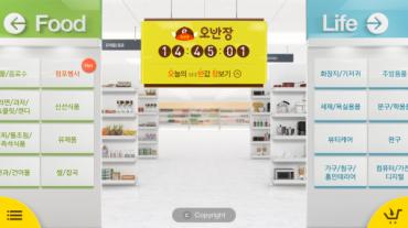Large Korean Retailers Making Aggressive Moves on Mobile Shopping Platforms