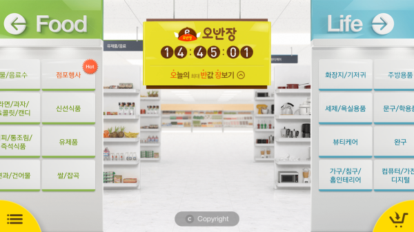According representatives of the retail industry on March 8, three large retailers, E-Mart, Home Plus and Lotte Mart, saw huge growth in their retail sales through mobile platforms at 200 percent, 184.7 percent and 166.5 percent respectively.  (image: E-Mart)