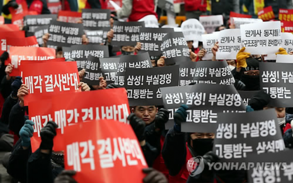 On Saturday, some 2,300 workers from Samsung Techwin Co., Samsung General Chemicals Co., Samsung Thales Co. and Samsung Total Petrochemicals Co. held a protest rally in front of the group's headquarters in southern Seoul, police said. (image courtesy of Yonhap)