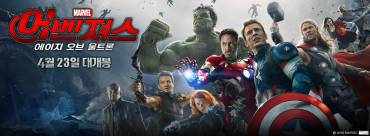 S. Korean Theaters Bustling Before 'Avengers 2′ Release