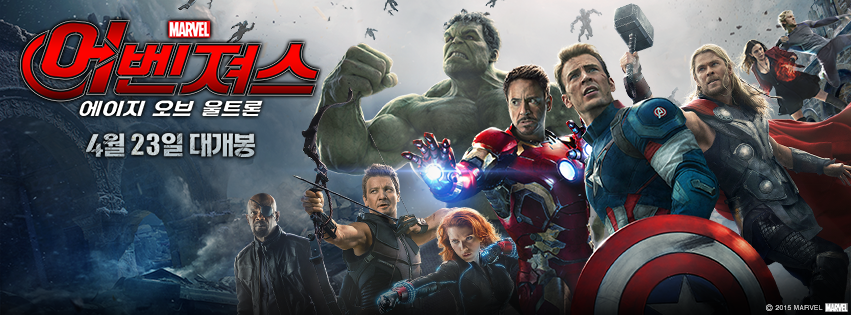 "Industry insiders say ""Avengers 2"" is expected to sweep local theaters when it opens because there are no highly-anticipated films to be released soon other than this movie. (image: Marvel)"