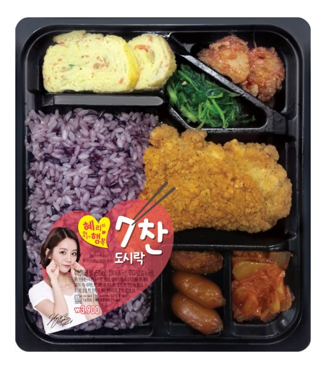 Convenience store chain Seven Eleven released two lunch boxes on March 12, both featuring Hyeri, and they have topped sales charts since then. (image: Seven Eleven)
