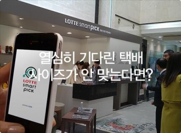 Lotte.com's 'Order Online, Pick Up Offline' Service Gaining Popularity