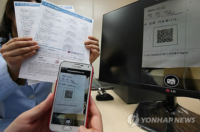 An application designed by the NFS will let anyone identify the authenticity of a document by using the app to scan a document's QR code. (image: Yonhap)
