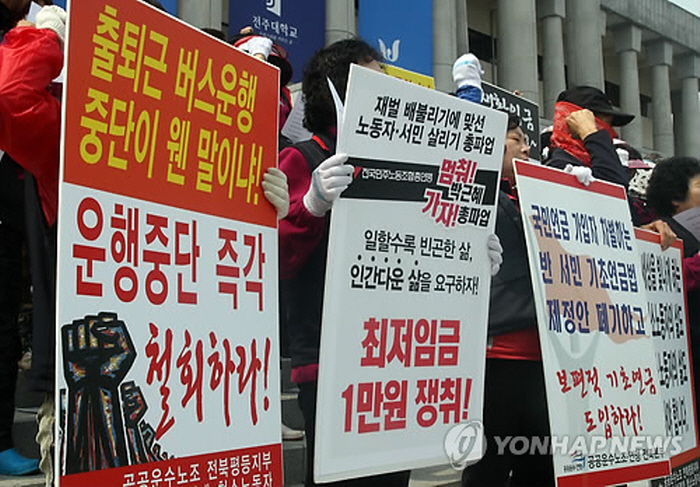 A group of 70 cleaning workers protested on April 9 in front of the main building at the university. (image: Yonhap)
