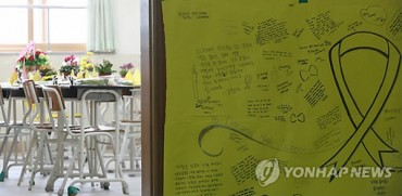Sewol Survivors Receive Guidance and Therapy