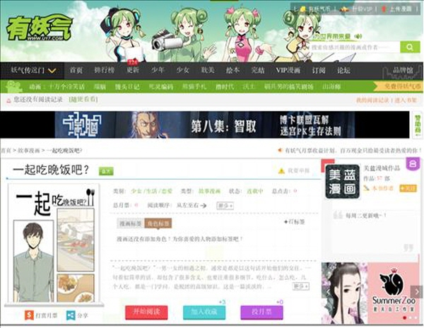 Daum Kakao Starts Webtoon Service in China