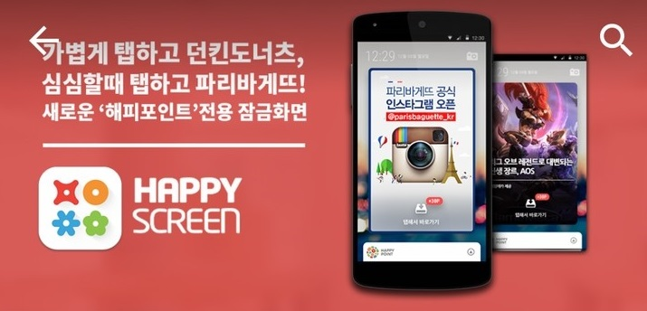 "SPC Releases ""Happy Screen"" Service Offering Cash Points to Ad Viewers"