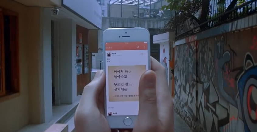 According to the survey conducted by Hankook Research on 9,381 people aged between 13 and 69, 51.8 percent picked KakaoStory as their most-used SNS last year. (image: KakaoStory  Youtube commercial steel cut)