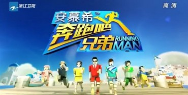 Chinese Version of Running Man Gains Huge Popularity