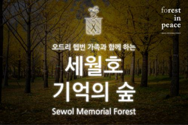 Audrey Hepburn's Son to Create 'Sewol Memorial Forest' in S. Korea