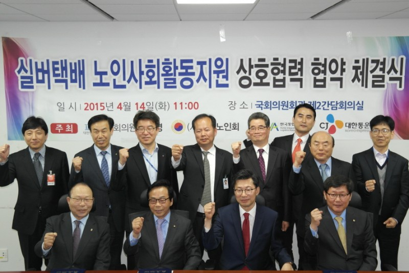 "CJ Korea Express Creates ""Silver Jobs"" in Partnership with Seniors' Centers"