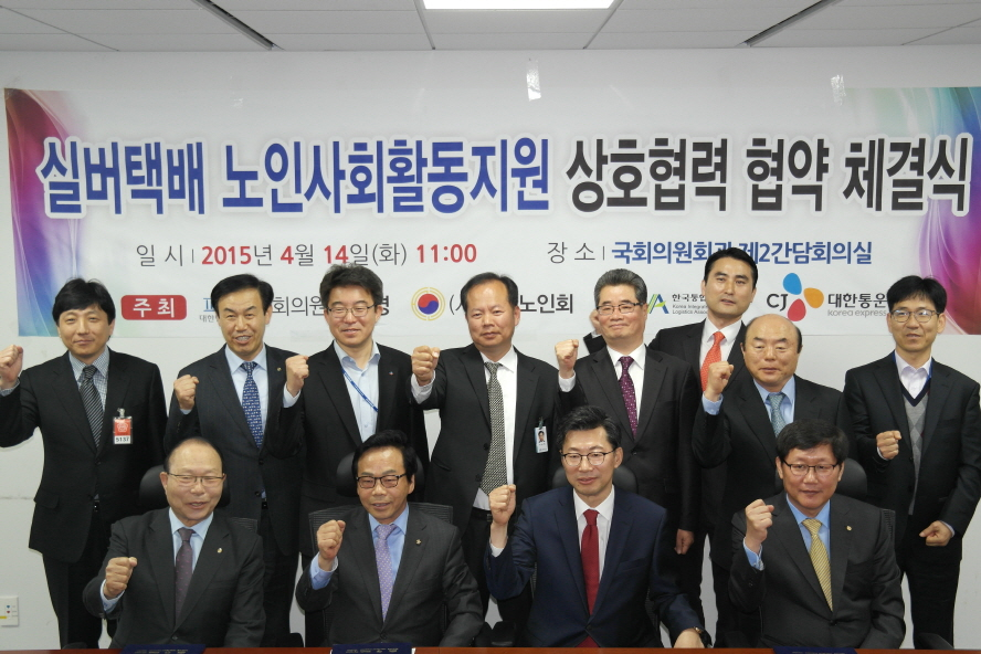 CJ Korea Express, KSCA ,KILA and Congressman Yi Wan-Young joined forces to raise the employment rate among senior citizens. (image: Yi Wan-Young)