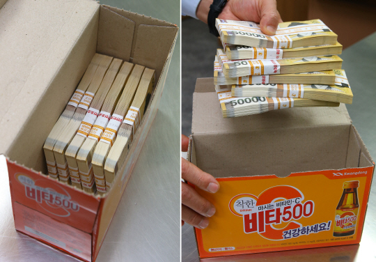 Some media companies proved the possibility of carrying 30 million won in a Vita 500 box by putting 50,000 won notes worth 30 million won into similar boxes. (image: Yonhap)