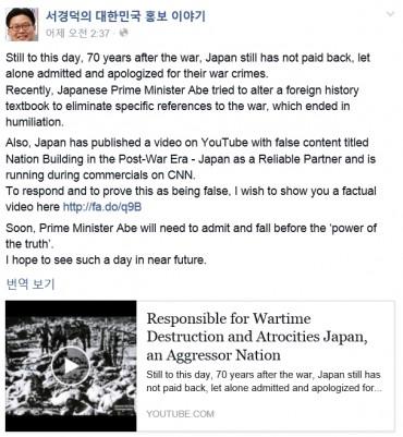 Activist Professor Publishes Facebook, NYT Advertisement Refuting Abe's Claim