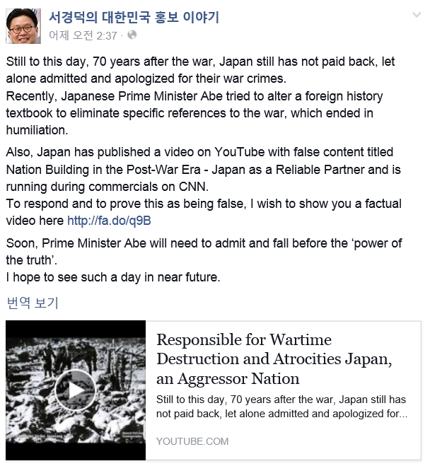 Professor Seo has posted a clip arguing against Japan's new diplomatic arguments about contribution to the growth of Asian countries. (image: Seo Kyung-Duk's Facebook)