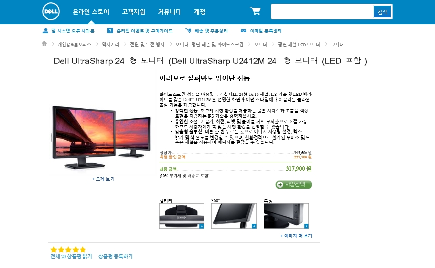 DELL Korea published on May 8 a web page that promoted a blowout sale selling its monitor U2412M for 136,400 won. The product is now selling for 317,900 won. (image: DELL Korea)