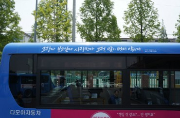 Seoul City Introduces Poem Reading Intra-urban Buses