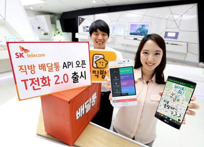 T Phone 2.0 took phone call service to the next level by opening up its call-related APIs to external services. (image: SK Telecom)