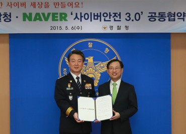 Naver to Partner with Police Agency to Build Online Scam Prevention Widget