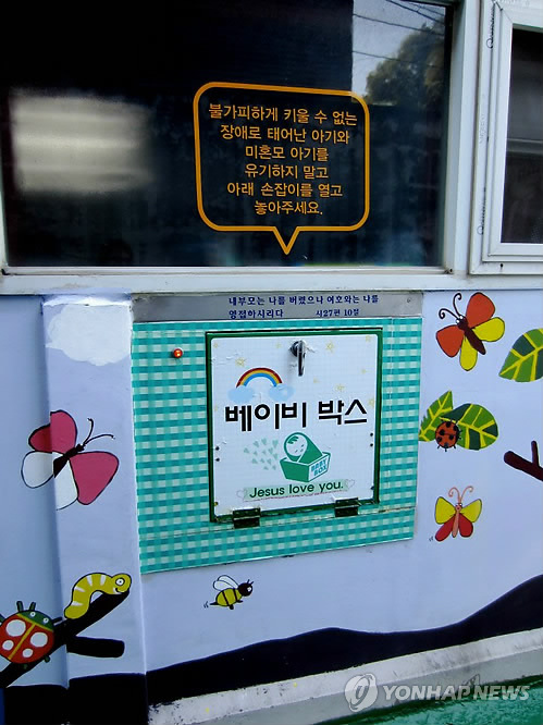 Baby box installed at Jusarang Community Church in Seoul. (image: Yonhap)