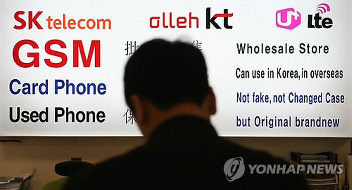 Cell Phone Vendors Prey on Customers with False Promises of Illegal Monetary Support