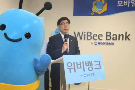 "Woori Launches Mobile-only ""WiBee Bank"""